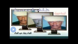 اغاني حصرية الفنان رشاد عبد العال حفل المحاميد تسجيلات البذيدى تحميل MP3