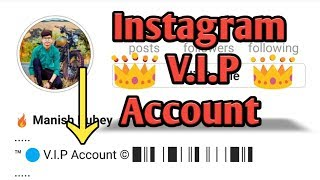 How To Make Your INSTAGRAM Account/Profile VIP || Instagram Account Ko VIP Account Kaise Banaye ??