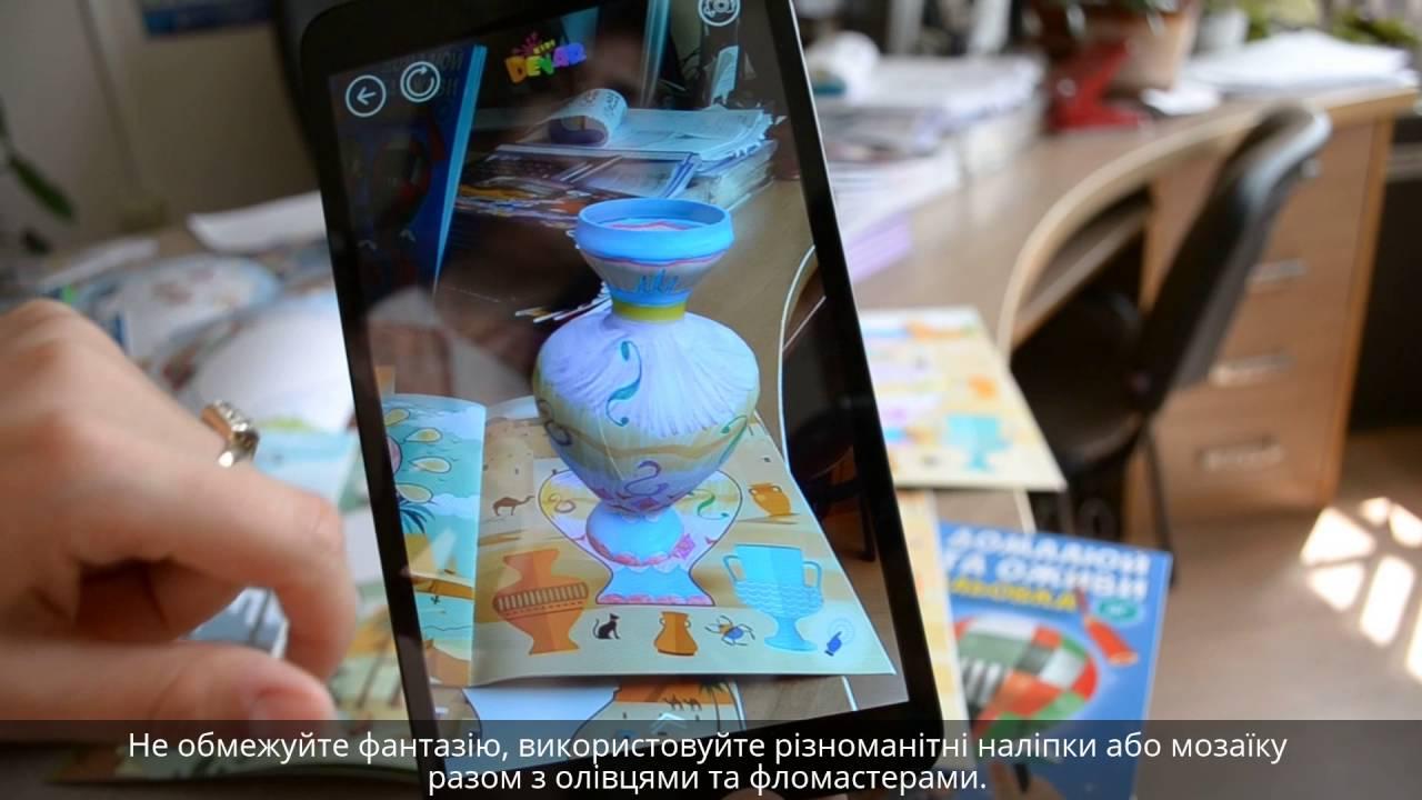 """Живая раскраска 3D """"Домалюй та оживи"""" video preview"""