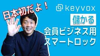 日本初!会員限定ビジネスができるスマートロック