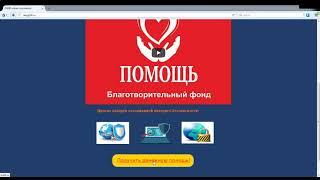 Фонд помощи!   от корпорации До 100 000 рублей