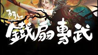 【神魔之塔】阿紅實況►『鐵扇新專武!』讓天降成為武器吧!