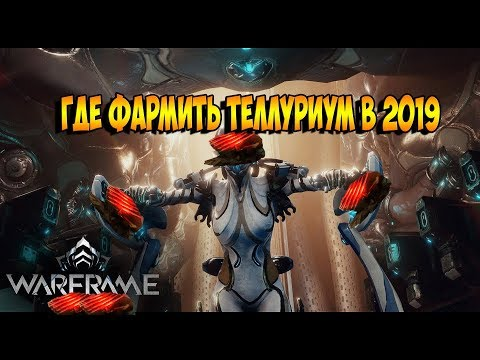 Warframe Tellurium Farm 2019 – Warframe tellurium farming 2019 join the hammer squad on discord discord.gg/hbcfuxu.