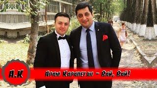 Арам Карапетян - Вай, Вай!