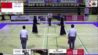 제6회 회장기 전국실업검도대회 (수원시청)전태훈vs(남양주시청)김경식