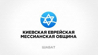ШАБАТ КЕМО  27.07.2019 | Еврейское прославление | Чудеса | проповедь Ярославы Вилько