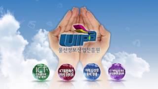 울산정보산업진흥원(UIPA) 홍보동영상 썸네일 이미지