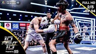10 Fight 10 | EP.04 | บอย พิษณุ VS ซัน ประชากร | 01 ก.ค.62 [2/5]