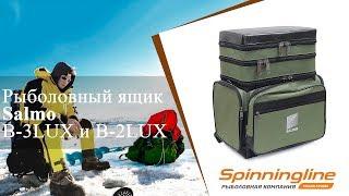 Ящик рюкзак рыболовный salmo зимний 2 яруса