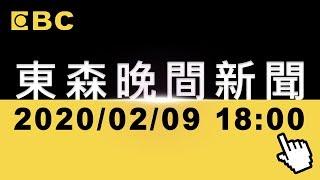 【東森晚間焦點新聞】20200209 韓佩穎主播