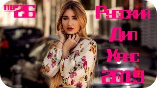 🇷🇺 РУССКИЙ ДИП ХАУС 2019 🔊 Russische Musik 2019 🔊 Клубная Музыка 2019 🔊 Russian Music Mix #26