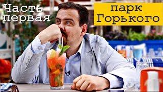 Парк Горького. Часть 1 | ФоБо, хот-доги, GlowSubs, Тетя Мотя, Гирос