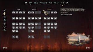 Horizon Zero Dawn™: ヴァンテージ 3ー1 Complete Edition_20191022011819