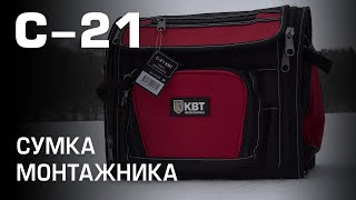 С-21. Mounter's bag with rigid design and steel handle