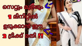 How to drape set mundu || Easy & Simple for beginners