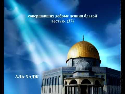 سورة الحج - الشيخ / سعد الغامدي - ترجمة روسية