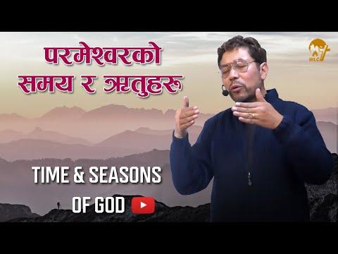परमेश्वरको समय र ऋतुहरू / Time & Seasons of God