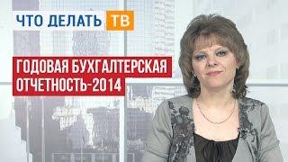 Годовая бухгалтерская отчетность-2014