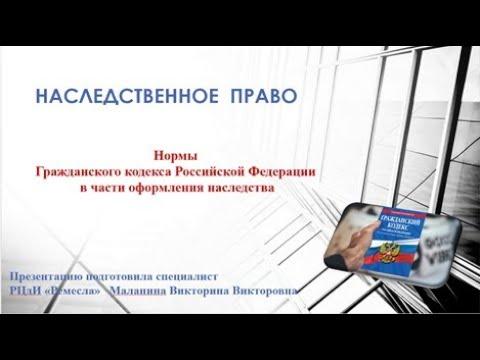 Нормы ГК РФ в части оформления наследства