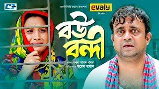 Bou Bondi   বউ বন্দী   Aa Kho Mo Hasan   Farzana Rikta   Juwel Hasan  Bangla New Natok 2019