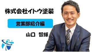 【従業員紹介】営業部 山口編