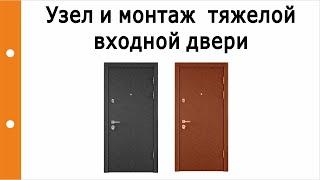 Узел и монтаж входной тяжелой металлической двери в многослойную стену. Нюансы