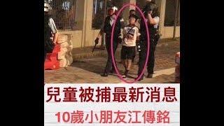 政治揭露#175b 10小童做暴徒被捕/暴徒針對美心新鴻基/聶德德被圍:下次可以係暗殺 20190923