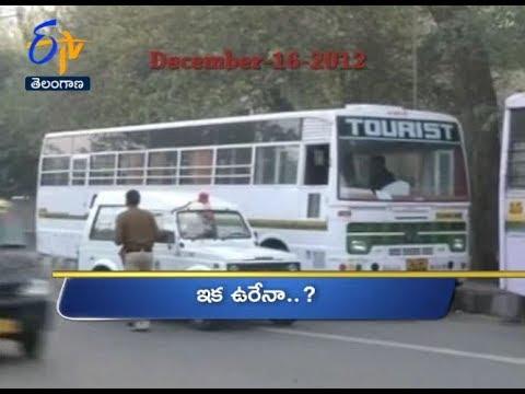 3 PM | Ghantaravam | News Headlines | 9th December 2019 | ETV Telangana
