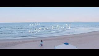 乃木坂46『ジコチューで行こう!』