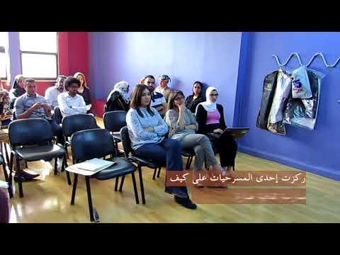 فن المسرح أداة فعالة لمعالجة قضية ختان الإناث