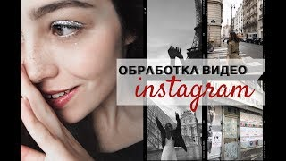 ОБРАБОТКА ВИДЕО Instagram | Лучшие приложения