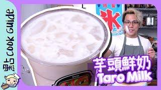 【台式飲品】芋頭鮮奶🥛全店最健康飲品?Taro Milk [Eng Sub]