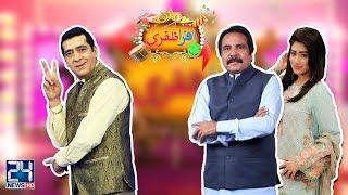 Afra Zafri   Zafri Khan   Ashraf Khan & Riz Kamali   28 Aug 2018   24 News HD