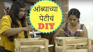DIY Wood Crate   Recycle Mango Wood Box   IN MARATHI 2019