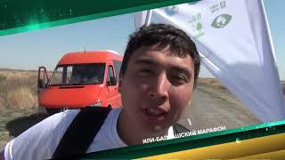 Kazakhstan Ультра-марафон Иле Балхашский резерват