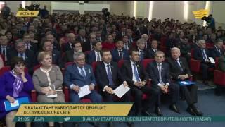 В Казахстане наблюдается дефицит госслужащих на селе
