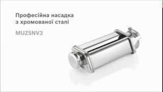 Насадка для приготування спагетті Bosch MUZ5NV3 від компанії Інтернет-магазин EconomPokupka - відео