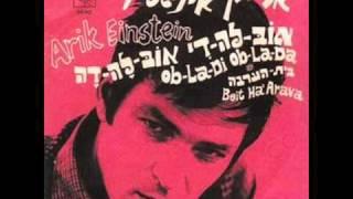 אריק איינשטיין - בית הערבה