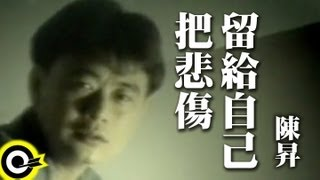 Bobby Chen Chen Sheng [ I left sadness to myself] Official Music Video