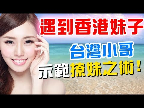 香港大胸小姐姐● 完美女友脾氣超好! 讓小哥哥體驗E罩杯威力!!?