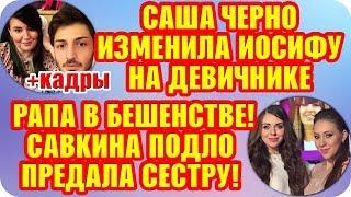 Дом 2 Свежие Новости ♡ 7 августа 2019. Эфир (13.08.2019).
