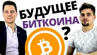 Биткоин убийца человече�тва? Биткоин 2018: Будущее блокчейн и биткоин / Инве�тиции в криптовалюту