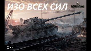 E-75 - Изо всех сил \ With all his might - Почти гайд - Almost guide