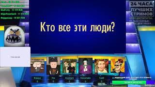 ЛЕТНИЙ ЛЕ-МАН Stopgame: Своя Игра