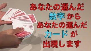 本当に不思議なカードマジック4種類まとめて種明かし!!
