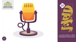 تحميل و مشاهدة النشيد الرسمي لكلية مسلم || ملتقى وهَج الموسمي 21 ???? MP3