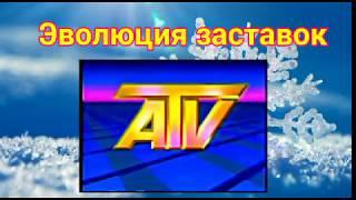 """Эволюция заставок телекомпании """"Авторское Телевидение"""" (АТВ)"""