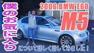 E60 M5について詳しく話してみました!【BMW E60 M5】