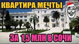 СКР СОЧИ. КВАРТИРА МЕЧТЫ за 1,5 млн в Сочи
