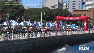 2011トライアスロン世界選手権シリーズ横浜大会